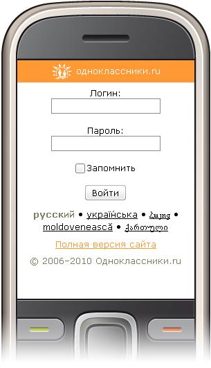 odnoklassniki în limba română, moldovenească