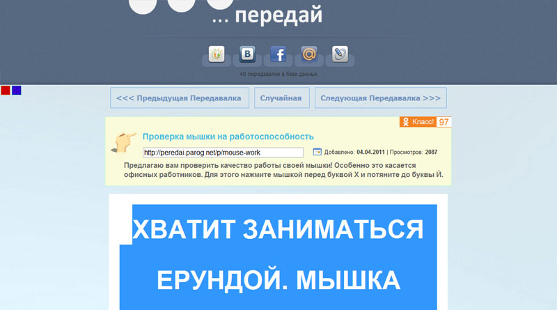 peredai.parog.net