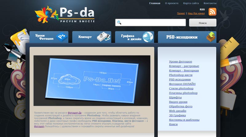ps-da.net