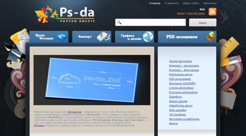 ps-da.net