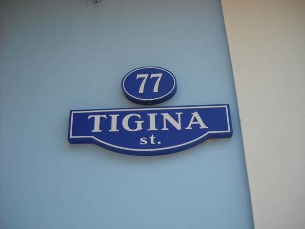 Strada centrală din satul Varniţa, Tighina