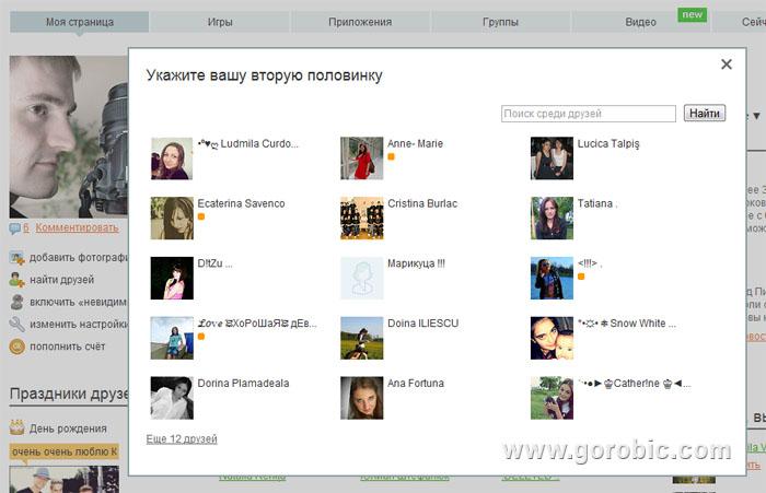 Homosexualii au păcălit site-ul Odnoklassniki